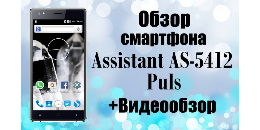 Assistant AS-5412 Puls обзор