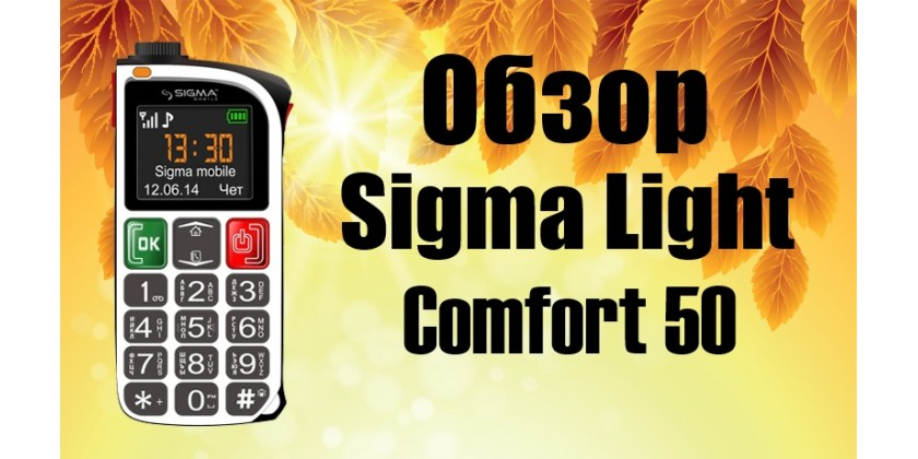 Sigma Comfort 50 Light обзор