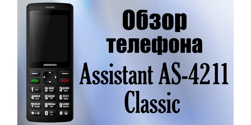 Assistant AS-4211 Classic обзор
