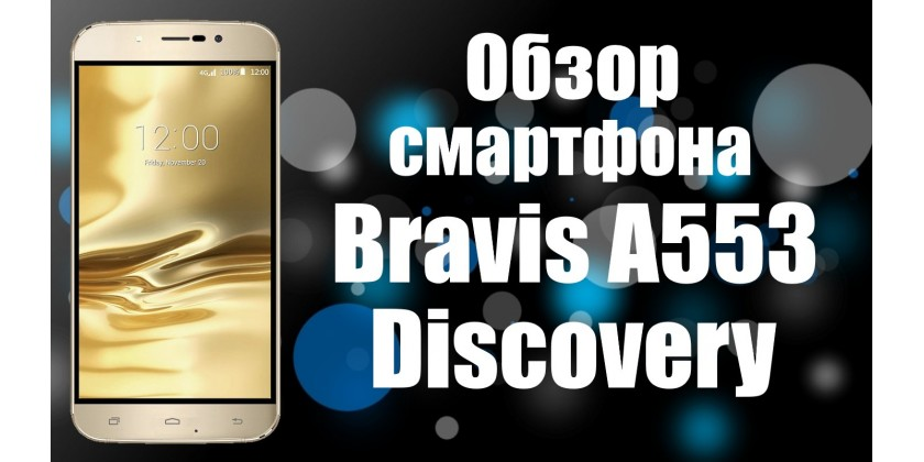 Bravis A553 Discovery обзор