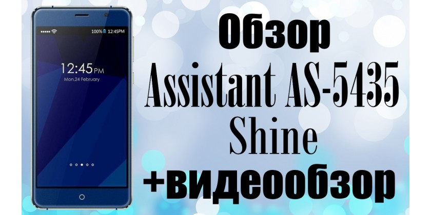 Assistant AS-5435 Shine обзор