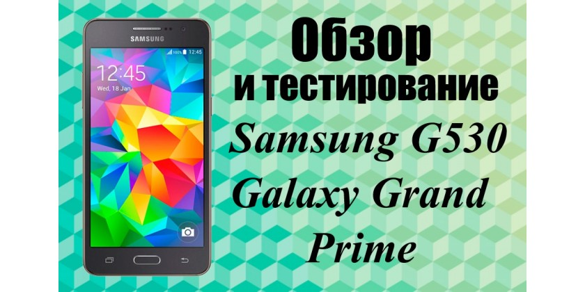 Samsung Galaxy Grand Prime G530h обзор