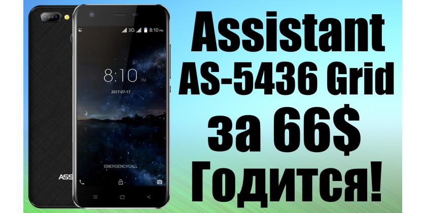 Assistant AS-5436 Grid обзор.
