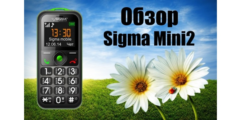 Sigma mobile Comfort 50 Mini2 обзор