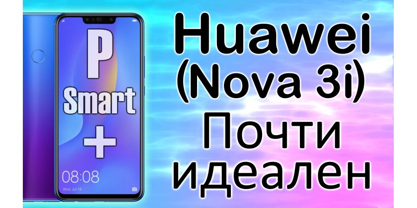 Huawei P Smart Plus 4-64Gb Iris Purple обзор.