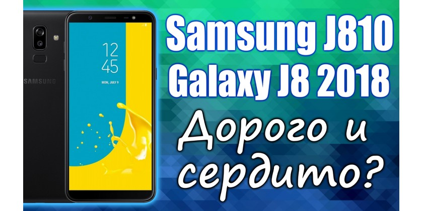 Обзор Samsung J810f Galaxy j8 2018 3/32Gb Black.