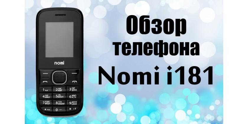 Nomi I181 инструкция по применению - фото 5