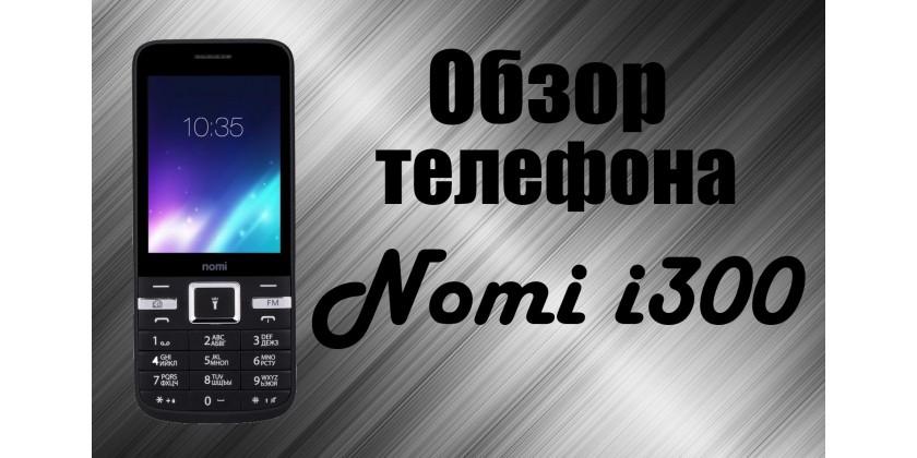 Nomi I300 инструкция - фото 2
