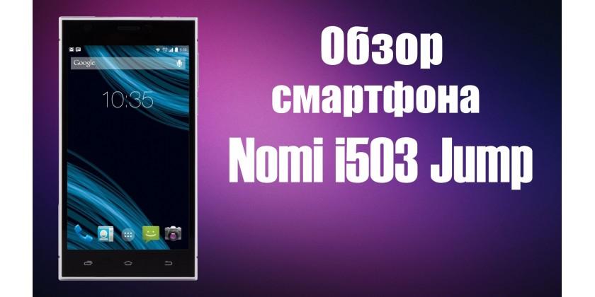 инструкция Nomi I503 - фото 2