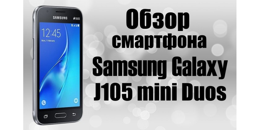 Samsung Galaxy j1 mini 2016 j105 обзор