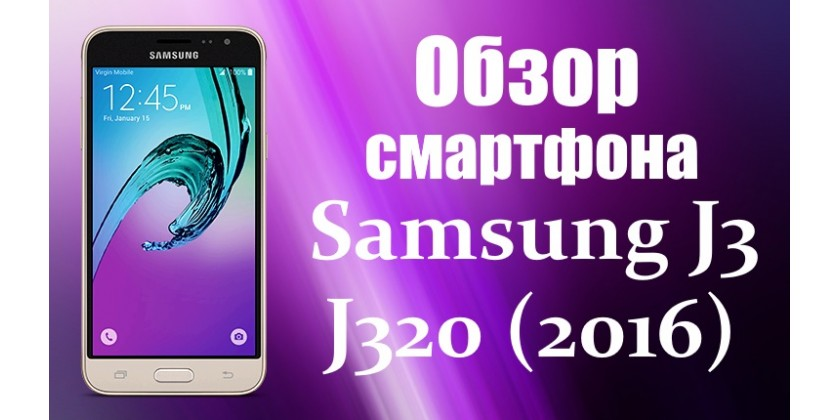 Samsung Galaxy J3 2016 J320h ds обзор