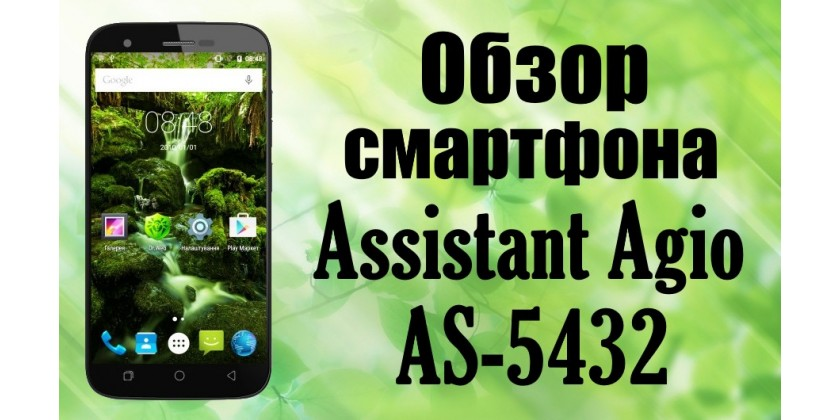 Assistant AS-5432 Agio обзор