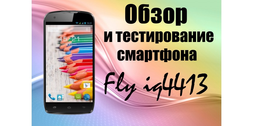 Обзор Fly IQ4413 Evo chic 3 Quad