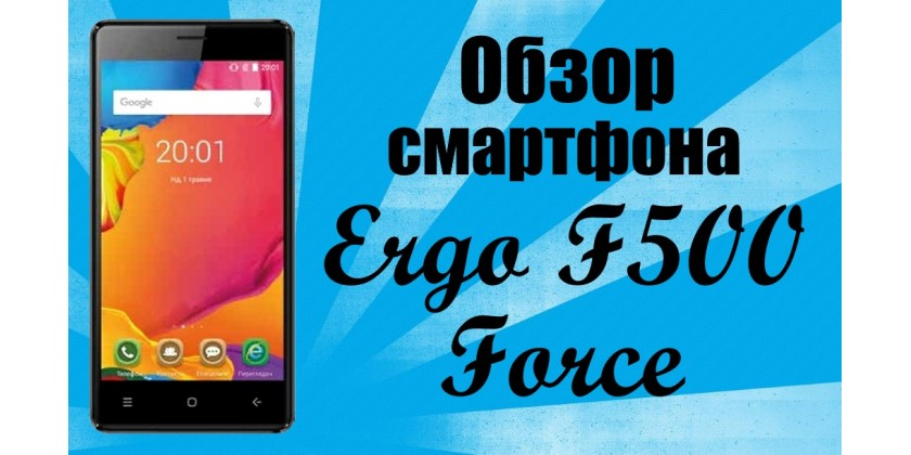 Ergo F500 Force обзор
