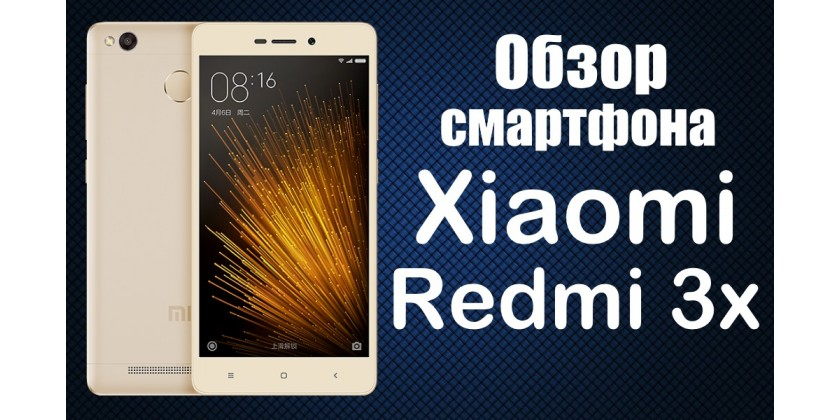 Xiaomi Redmi 3x 32gb обзор