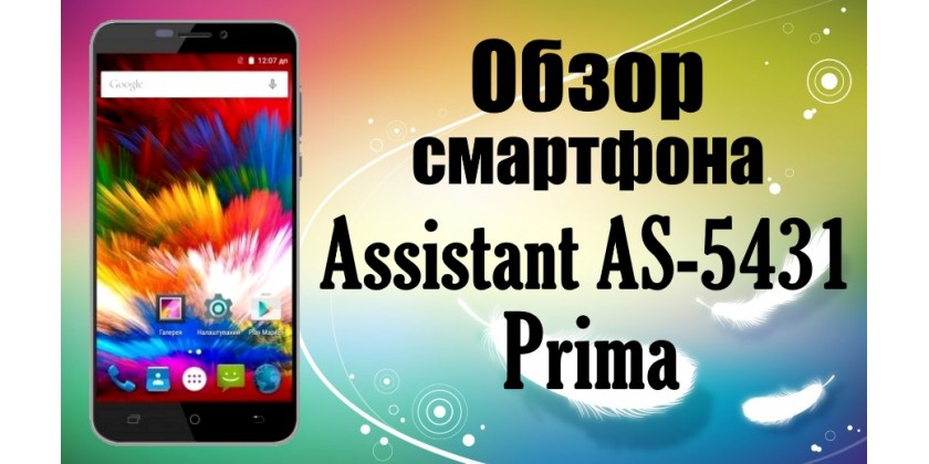 Assistant AS-5431 обзор