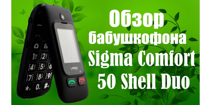 Sigma Mobile Comfort 50 Shell duo обзор