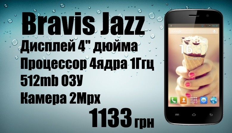 Bravis Jazz