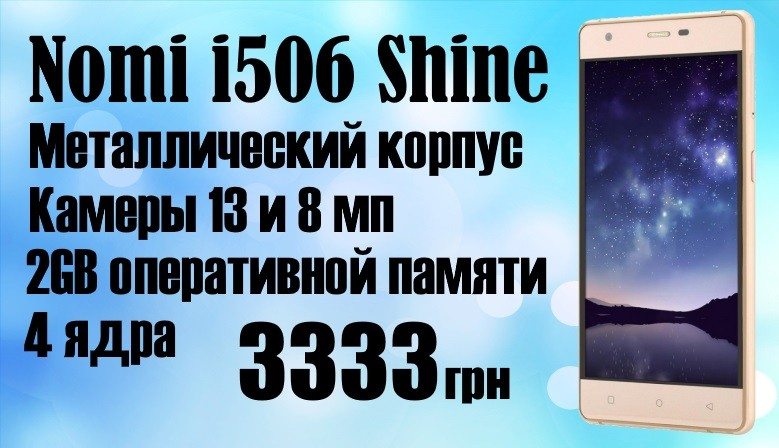 Nomi i506 Shine Gold